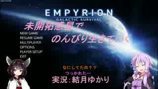 【Empyrion】未開拓惑星でのんびり生きて