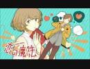 【ニコカラ】恋の魔法[西沢さんP ] (Off Vocal) +4
