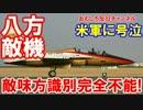 【韓国軍がマジマジで大慌て】 レーダーを見たら八方が敵だらけ!