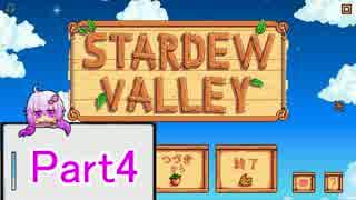 【結月ゆかり】牧場m…テラr…StardewVall