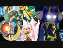 【ポケモンSM】不変の月陽杯 -大合戦編-(VS ルナアーラ)【VOICEROID】