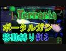 【ゆっくり】Terrariaポータルガン移動縛り#13
