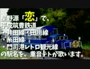 【駅名】「恋」で、平成筑豊鉄道の駅名を、重音テトが歌います。