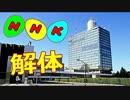 【総務省】NHKの「偏向報道」が酷い ⇒ この際「解体」しては???