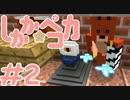 【Minecraft】魔法少女しかか☆ペコカ#2【ArsMagica2実況】