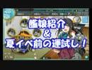 【実況】長波さんと艦これPart27【17夏イベ前の運試し】