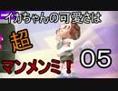 【スプラトゥーン2】イカちゃんの可愛さは超マンメンミ!05【ゆっくり】