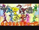 【ポケモンSM】戦隊好きのシングルレート#01.キョウリュウジャーPT