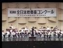 第28位:アルフレッド・リード アルメニアン・ダンス・パート1 淀川工業高校 thumbnail