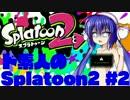 【Splatoon2】ド素人のスプラトゥーン2 マルチプレイ #2【ウナきり実況】