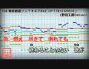 【フル歌詞付カラオケ】TESTAMENT【戦姫絶唱シンフォギアAXZ OP】(水樹奈々)