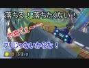 マリオカート8DX 幸流のレート上げの旅 Part61
