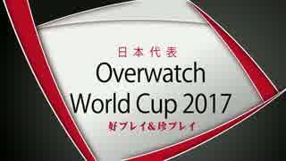 オーバーウォッチ ワールドカップ2017 日本代表 好プレイ&珍プレイ
