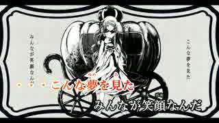 【ニコカラ】救世主はいなかった (On Vocal)