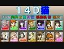 こんな人狼ゲームのお話【13】-配役14D猫 thumbnail