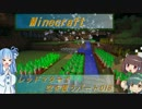 【Minecraft】レッドマターで空を覆う Part018【ボイロ実況】