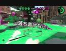 【ガルナ/オワタP】侵略!スプラトゥーン2【season.1-02】