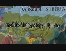 【EU4】モンゴル帝国の興隆【Timeline】 thumbnail