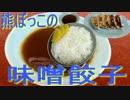 熊ぼっこの味噌餃子ライス