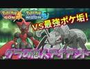 【ポケモンSM】最強ポケ垢との一戦!【vsグラの恋人アイアント】