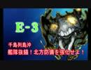 【艦これ実況】優しい提督を目指してpart51【春イベ編(E-3)#1】