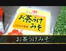 あさひメシ!「甘いゴーヤ!奄美大島のニガウリ味噌の作り方!」