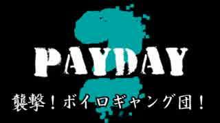 【PAYDAY2】襲撃!ボイロギャング団!【VOICEROID実況メイカソン】