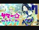 【月1アイカツ】サマー☆マジック歌ってみた/mega&もに【7月】