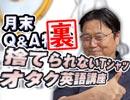 #189裏 岡田斗司夫ゼミ『Q&A、捨てられないTシャツ、オタク英語講座』(4.50)