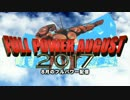 第63位:FULL POWER AUGUST thumbnail