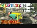 GTA5けもフレ】せっかくだからカオスジャパリバスツアーに参加した+YOGA3 thumbnail