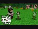 ゆっくり工魔クラフトS5 Part10【minecraft1.10.2】0126