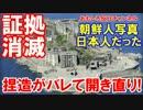 【韓国が軍艦島の嘘がバレて発狂】 これが証拠の朝鮮人写真ニダ!