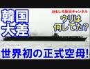 【韓国人が驚愕した昔の日本】 世界初の空母を造った国は米国?