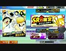 #13【キャプ翼~たたドリ~】松山ドリフェス前夜、運試しガチャで奇跡!