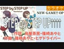STEP by STEP UP↑↑↑↑ / fourfolium (full/offⓓ) 【NEW GAME!!OP】