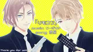 【MMDA3!】リモコン【万里・至】 thumbnail