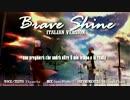 【フェイト/ステイナイト】BRAVE SHINE / イタリア語ver