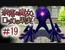 【奈落の魔女とロッカの果実】王道RPGを最後までプレイpart19【実況】