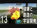 【KSP】破壊と創造の宇宙開発 13【実況】