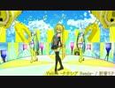 【ネルミク】 Yellow Remix 【MMD-PV】