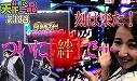 鈴音の天下一品2nd 第18回[by ムテキTV]