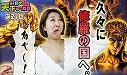 鈴音の天下一品2nd 第21回[by ムテキTV]