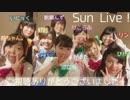 【Sun Live!】START:DASH!! 踊ってみた【初投稿!】 thumbnail