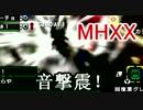 【MHXX】ギルド狩猟笛でイャンガルルガと修行する(ゆっくり実況)