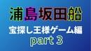 浦島坂田船「宝探し王様ゲーム」part3