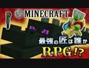 【日刊Minecraft】最強の匠は誰かRPG!?俺達ジ・エンドてか編【4人実況】