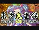 【幻想入り】東方光霊録【23話】