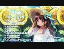 【C92】夏空オーケストラ 全曲クロスフェ