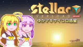 【StellarOverload】ゆかマキサイコロ惑星#2
